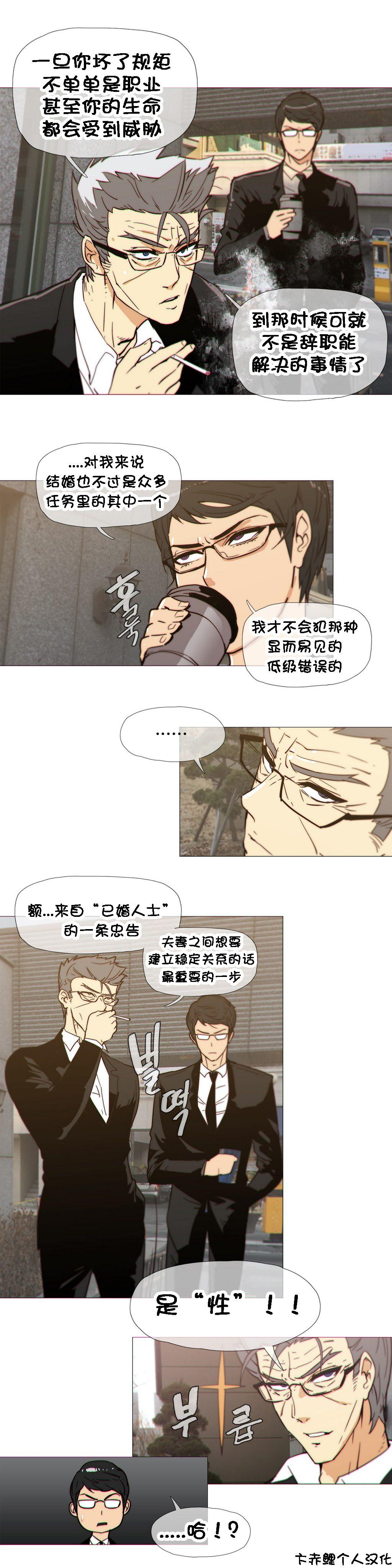 HouseHold Affairs 【卞赤鲤个人汉化】1~33话(持续更新中) 526