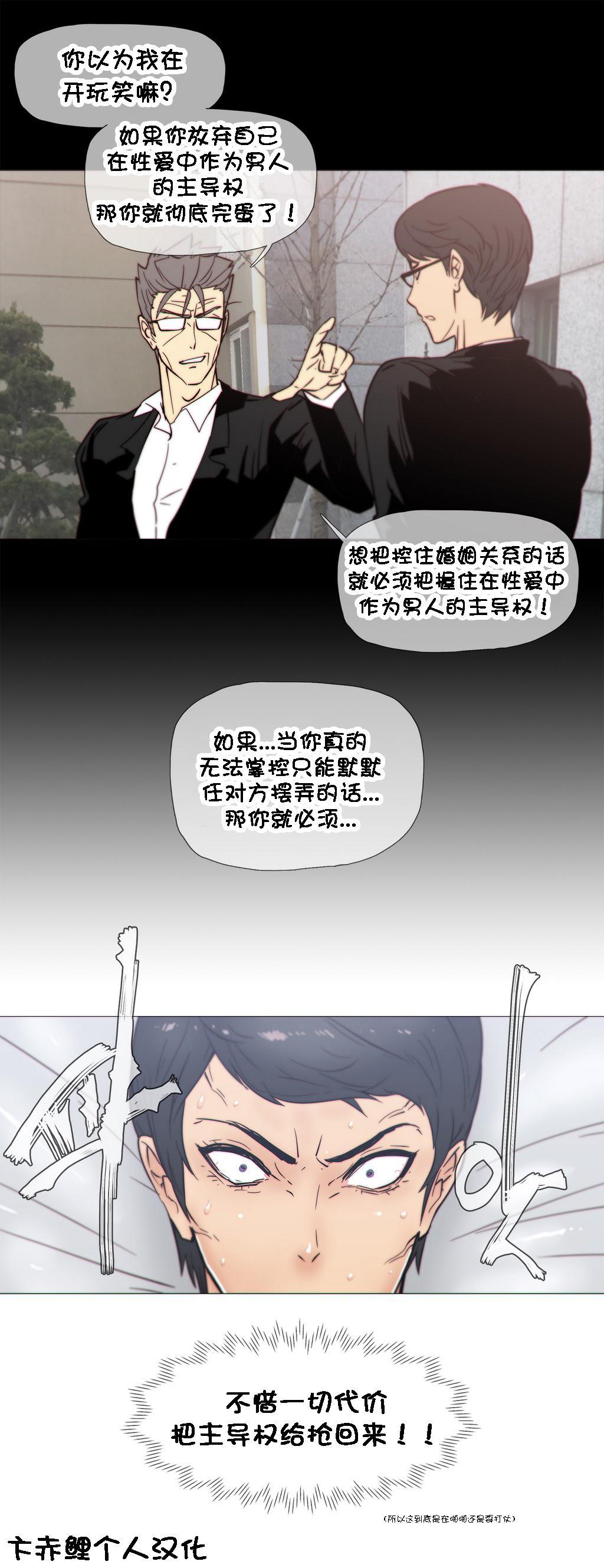 HouseHold Affairs 【卞赤鲤个人汉化】1~33话(持续更新中) 527