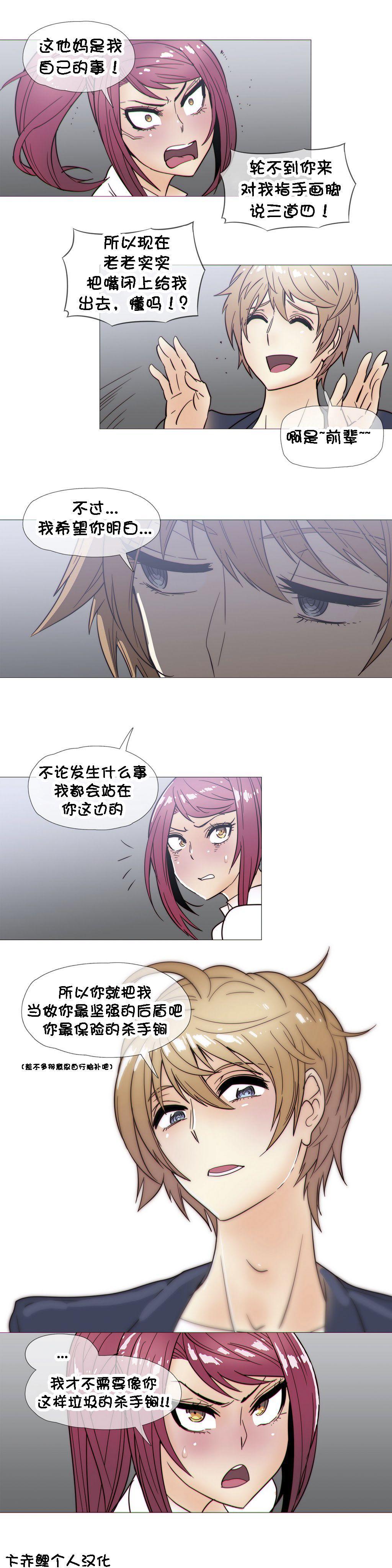 HouseHold Affairs 【卞赤鲤个人汉化】1~33话(持续更新中) 558