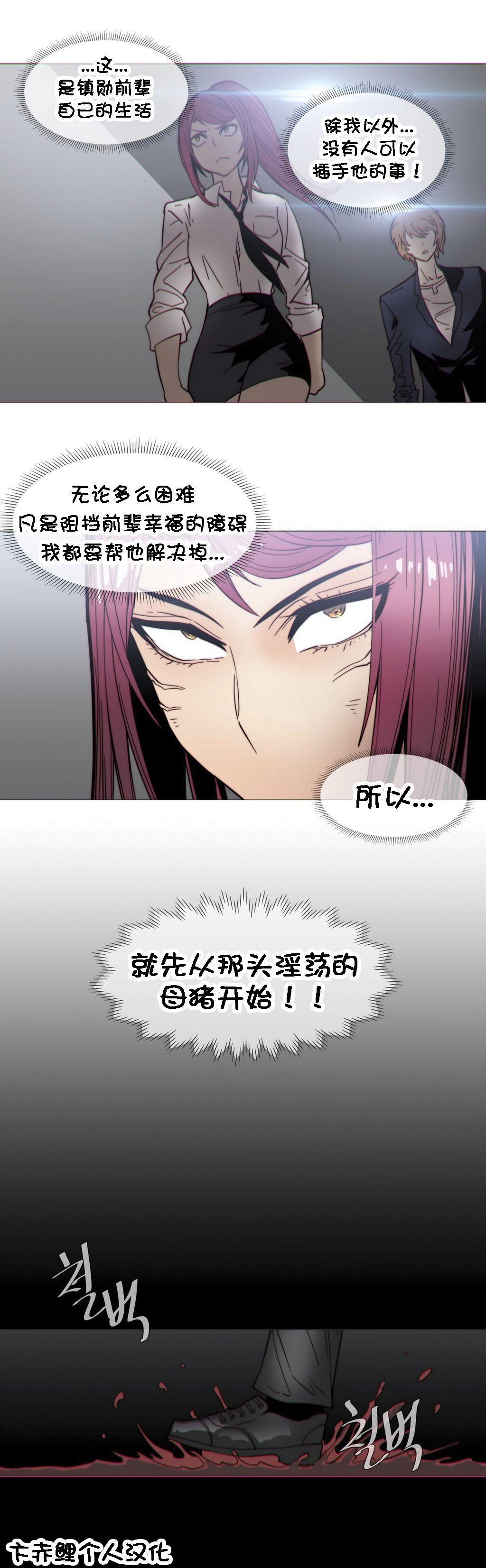 HouseHold Affairs 【卞赤鲤个人汉化】1~33话(持续更新中) 559