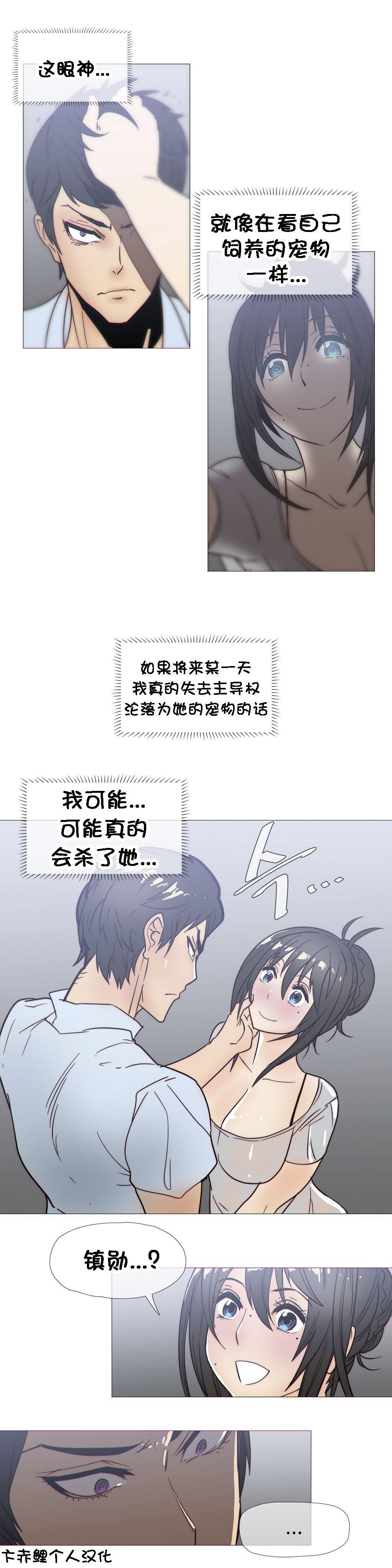 HouseHold Affairs 【卞赤鲤个人汉化】1~33话(持续更新中) 564