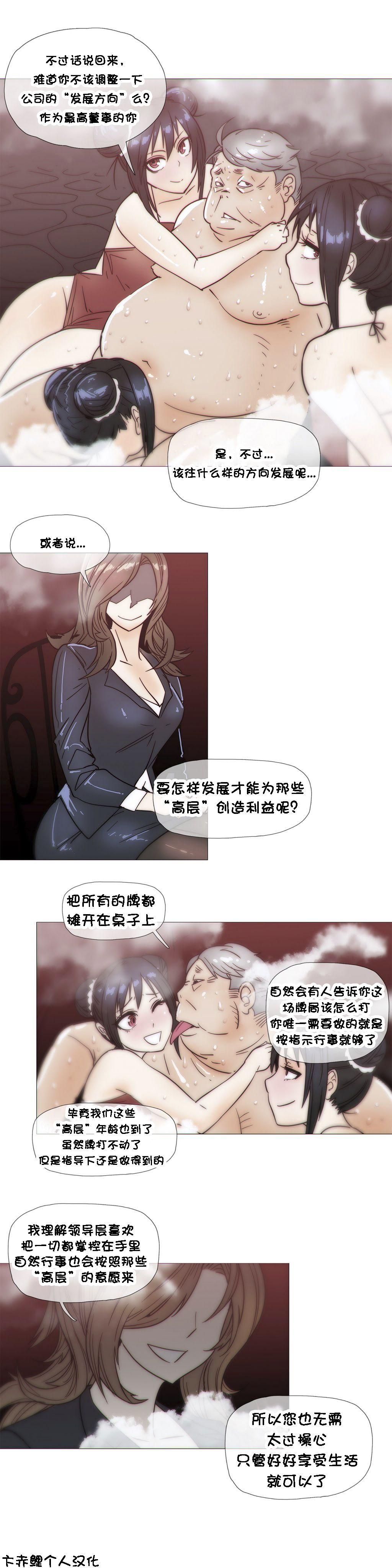 HouseHold Affairs 【卞赤鲤个人汉化】1~33话(持续更新中) 567