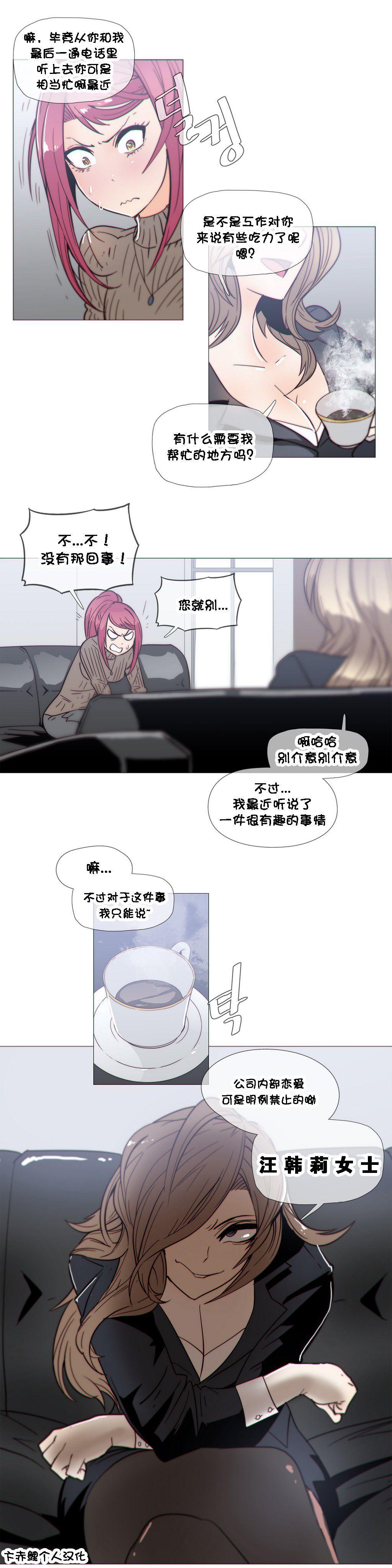 HouseHold Affairs 【卞赤鲤个人汉化】1~33话(持续更新中) 572