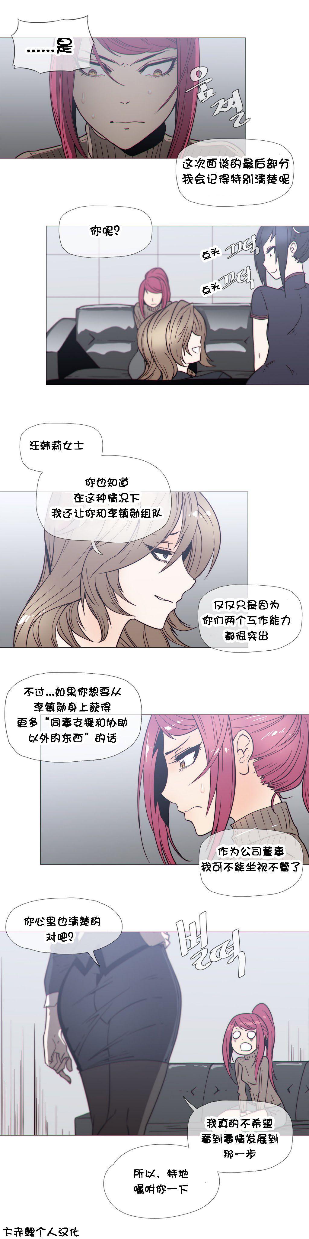 HouseHold Affairs 【卞赤鲤个人汉化】1~33话(持续更新中) 573
