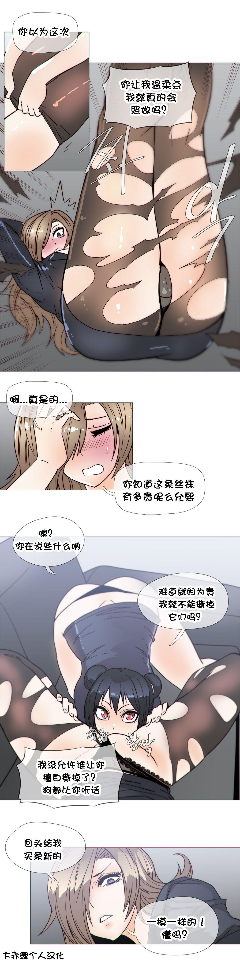 HouseHold Affairs 【卞赤鲤个人汉化】1~33话(持续更新中) 578