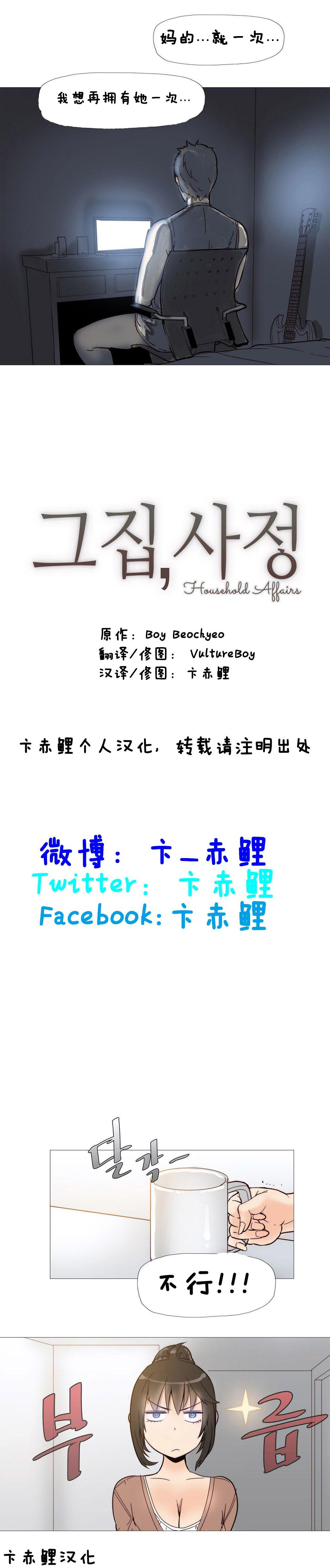 HouseHold Affairs 【卞赤鲤个人汉化】1~33话(持续更新中) 57