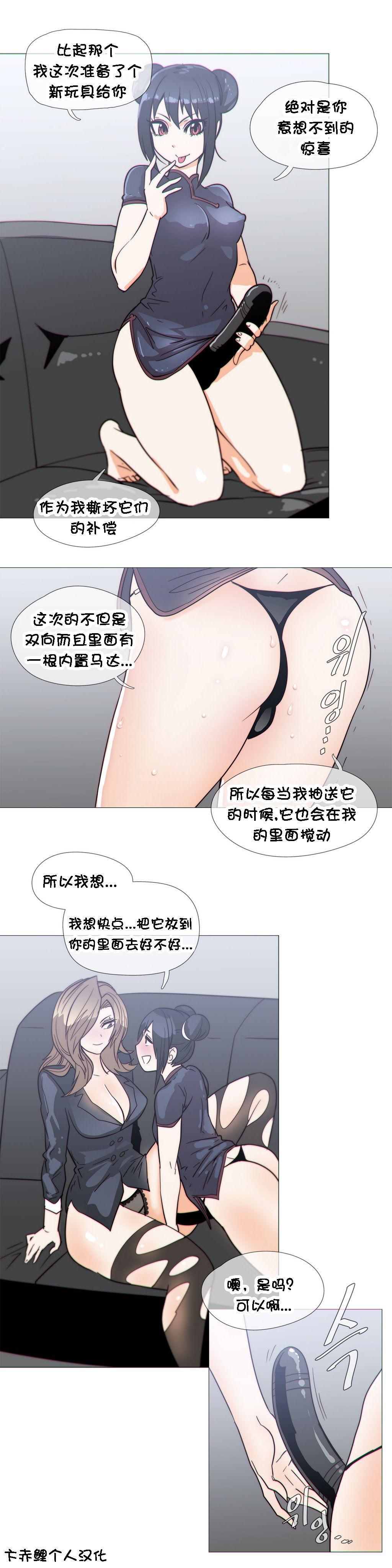 HouseHold Affairs 【卞赤鲤个人汉化】1~33话(持续更新中) 579