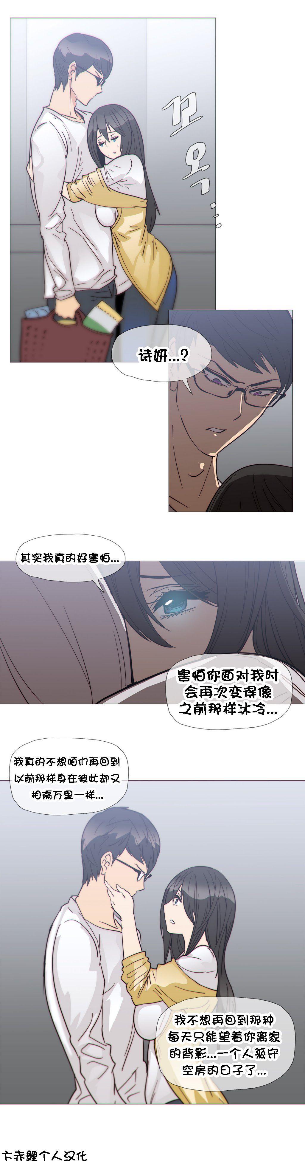 HouseHold Affairs 【卞赤鲤个人汉化】1~33话(持续更新中) 588