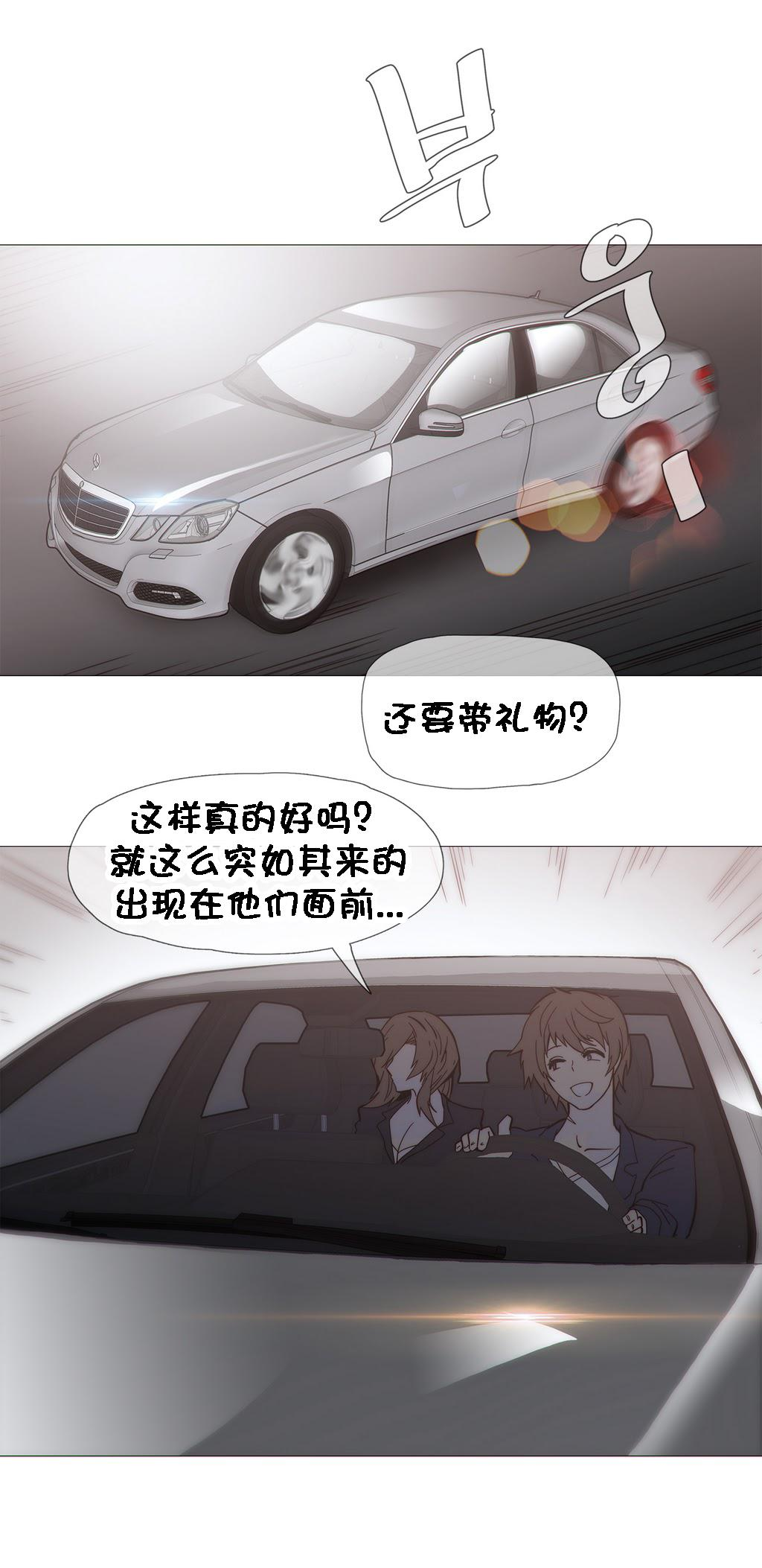HouseHold Affairs 【卞赤鲤个人汉化】1~33话(持续更新中) 614
