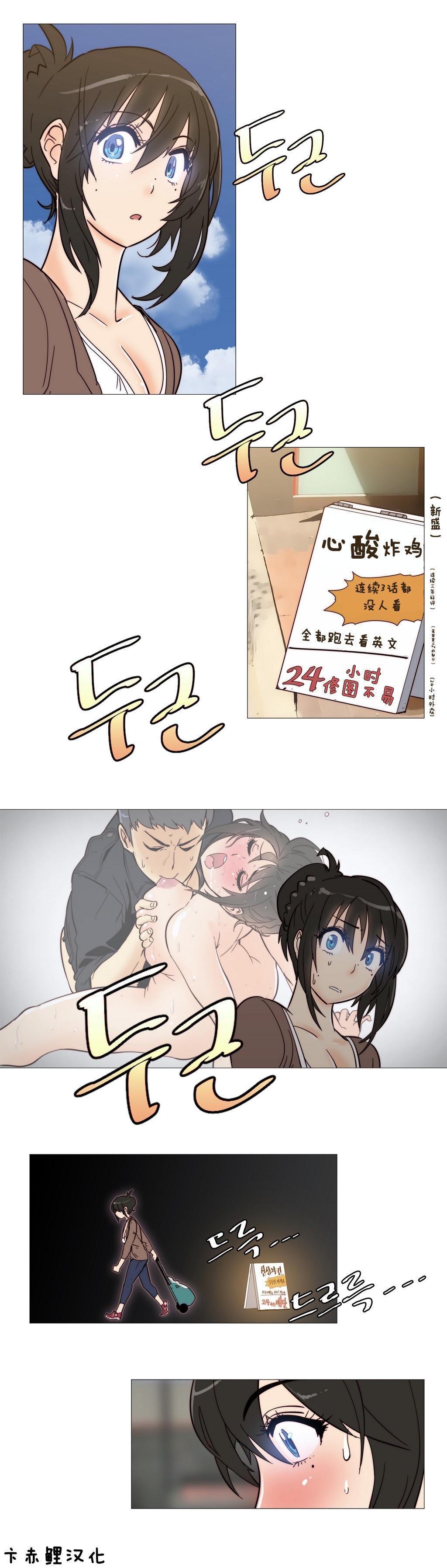 HouseHold Affairs 【卞赤鲤个人汉化】1~33话(持续更新中) 62