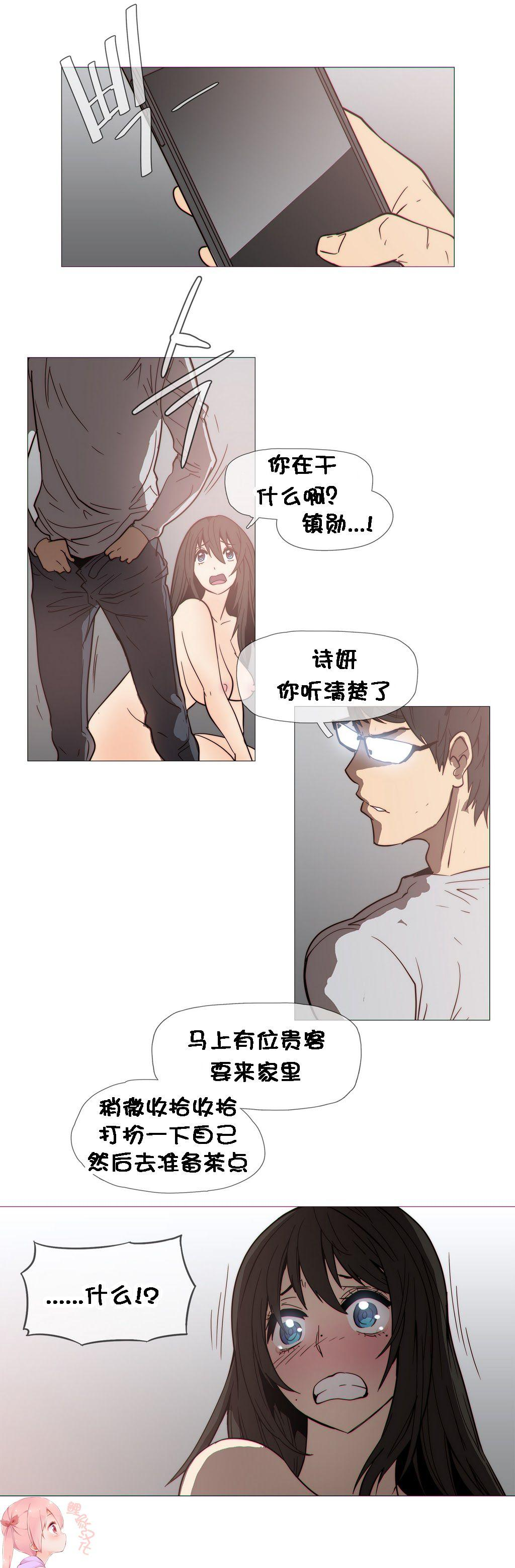 HouseHold Affairs 【卞赤鲤个人汉化】1~33话(持续更新中) 631