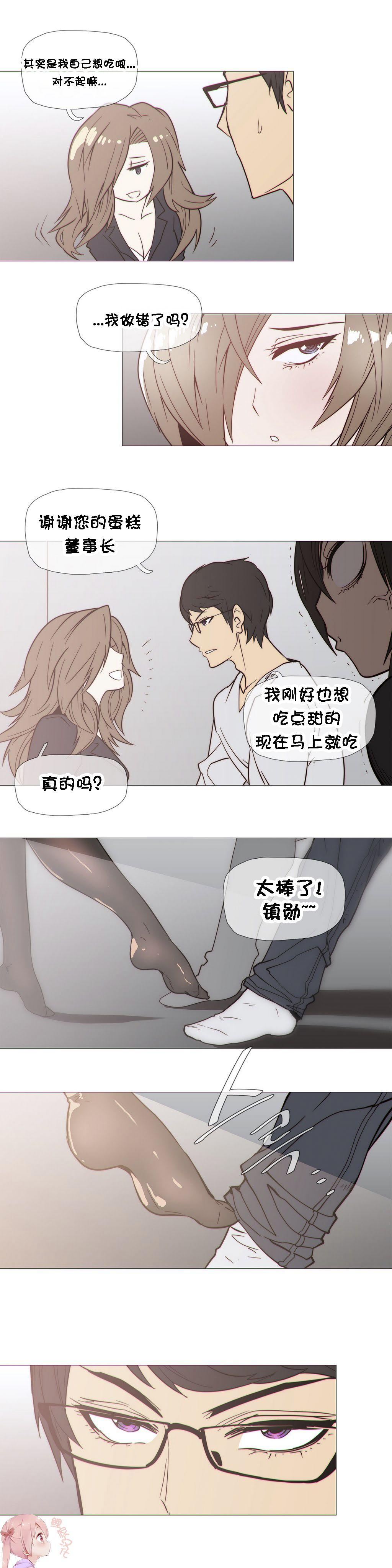 HouseHold Affairs 【卞赤鲤个人汉化】1~33话(持续更新中) 636
