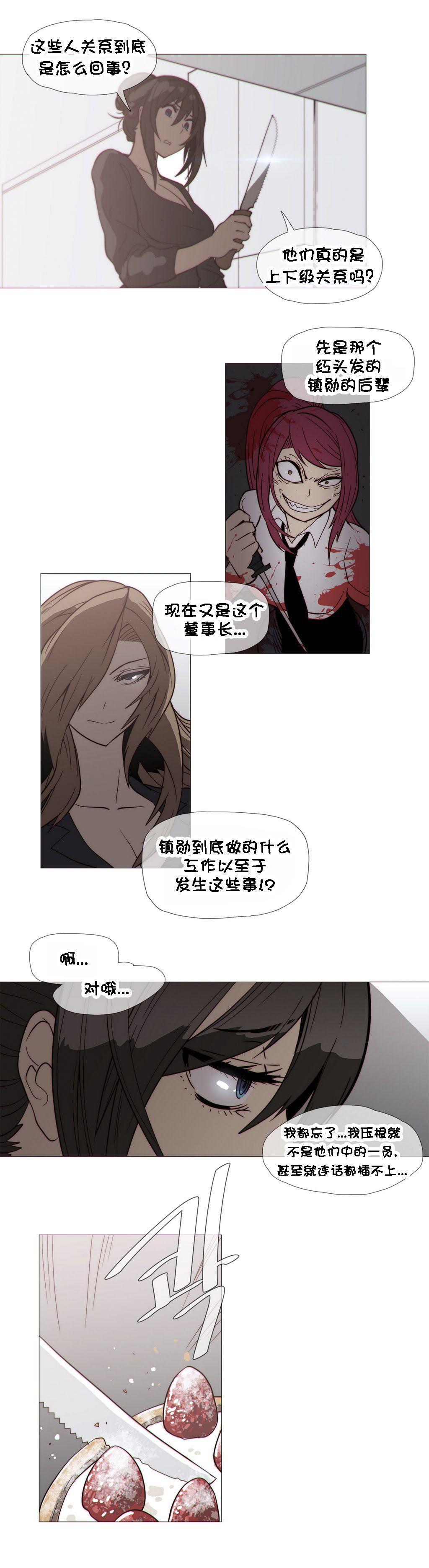HouseHold Affairs 【卞赤鲤个人汉化】1~33话(持续更新中) 639