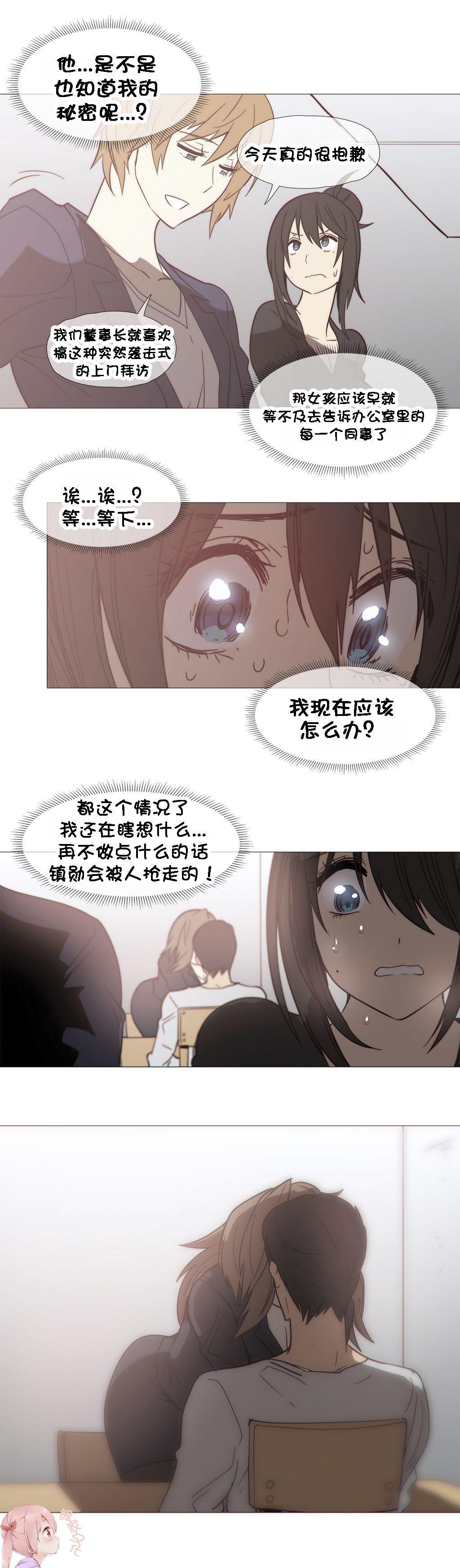 HouseHold Affairs 【卞赤鲤个人汉化】1~33话(持续更新中) 642