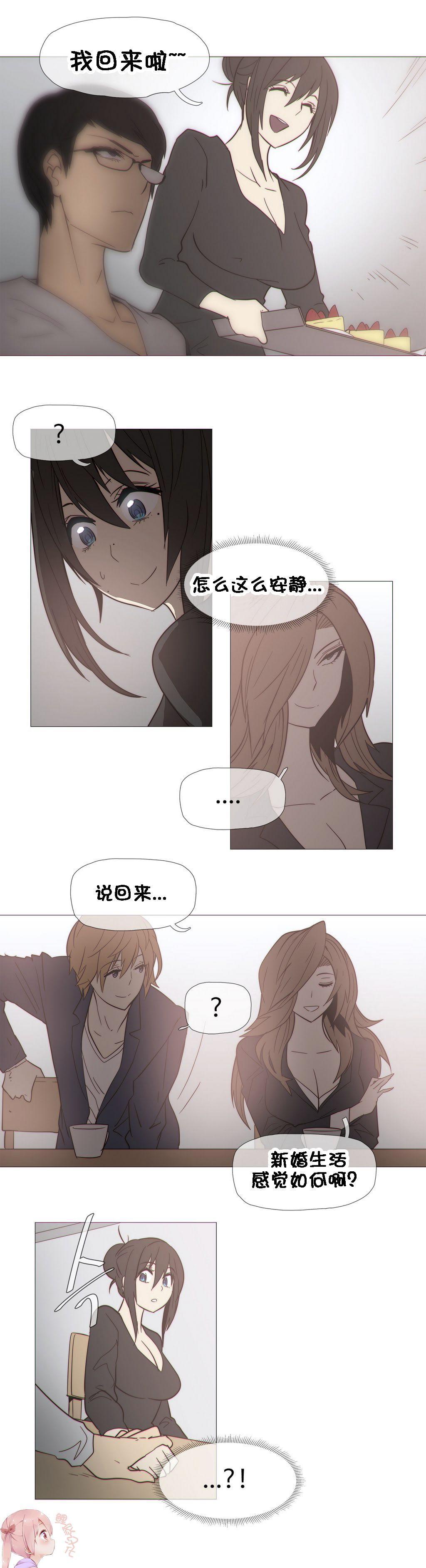 HouseHold Affairs 【卞赤鲤个人汉化】1~33话(持续更新中) 644