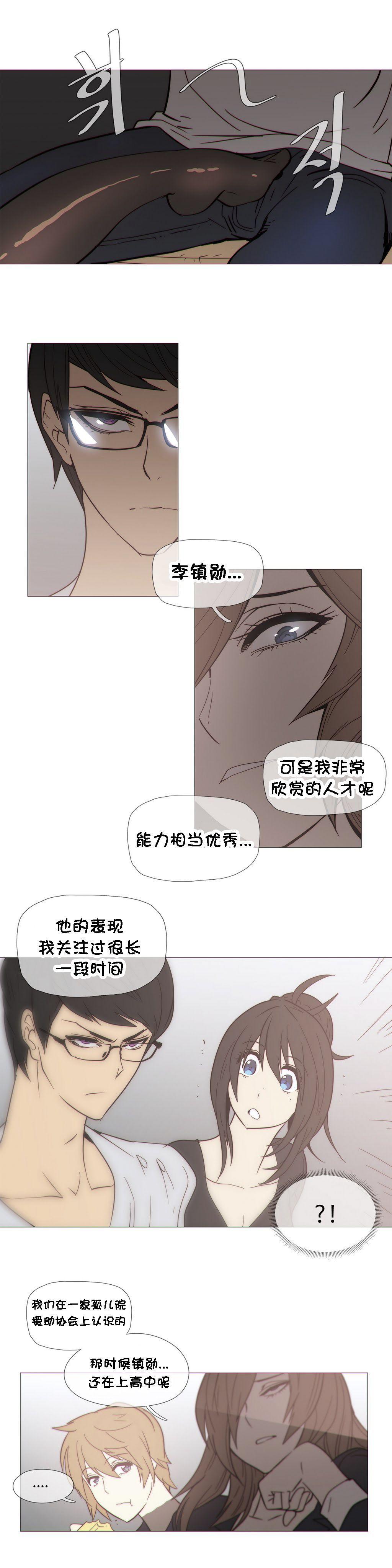HouseHold Affairs 【卞赤鲤个人汉化】1~33话(持续更新中) 646
