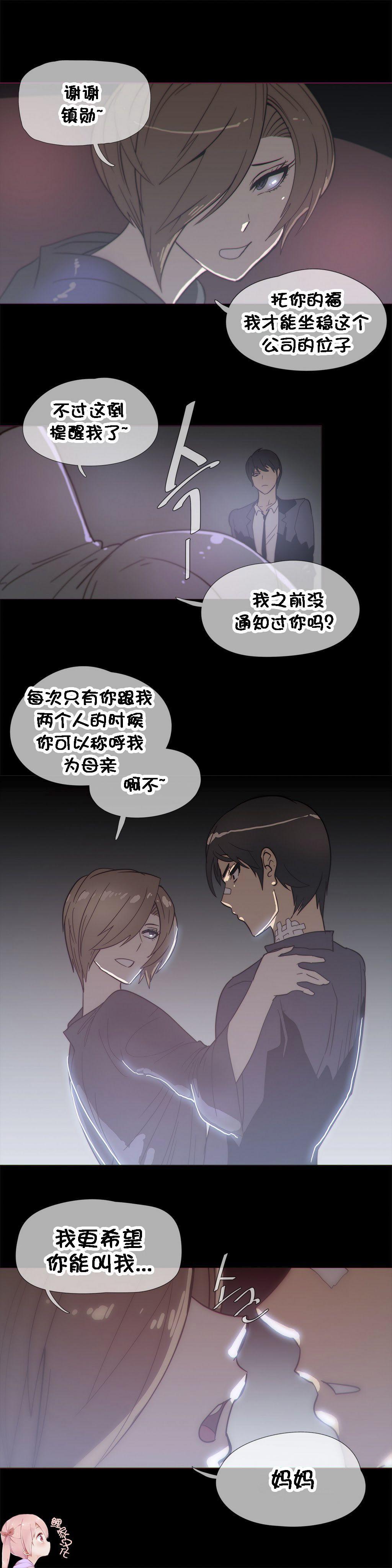 HouseHold Affairs 【卞赤鲤个人汉化】1~33话(持续更新中) 649