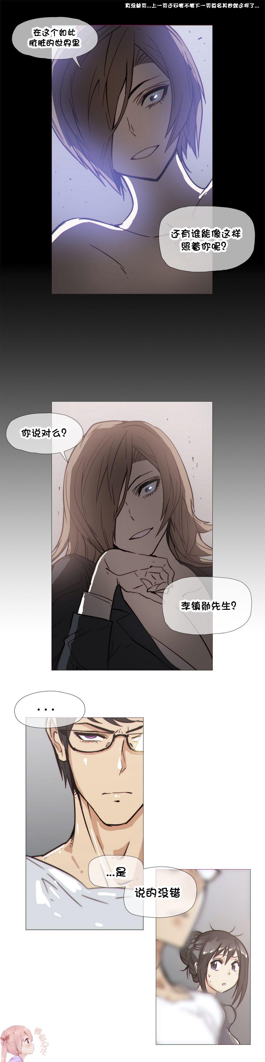 HouseHold Affairs 【卞赤鲤个人汉化】1~33话(持续更新中) 662