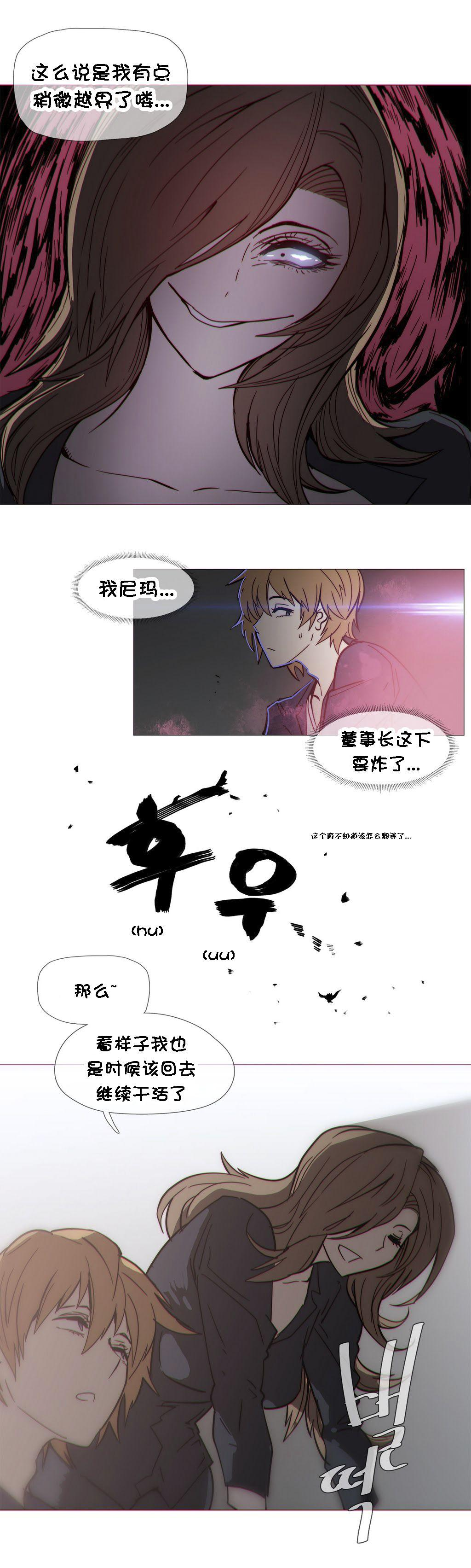 HouseHold Affairs 【卞赤鲤个人汉化】1~33话(持续更新中) 665