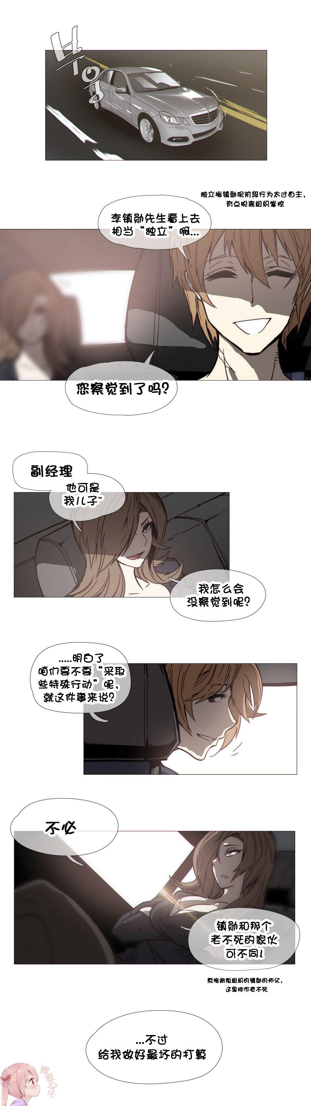 HouseHold Affairs 【卞赤鲤个人汉化】1~33话(持续更新中) 669