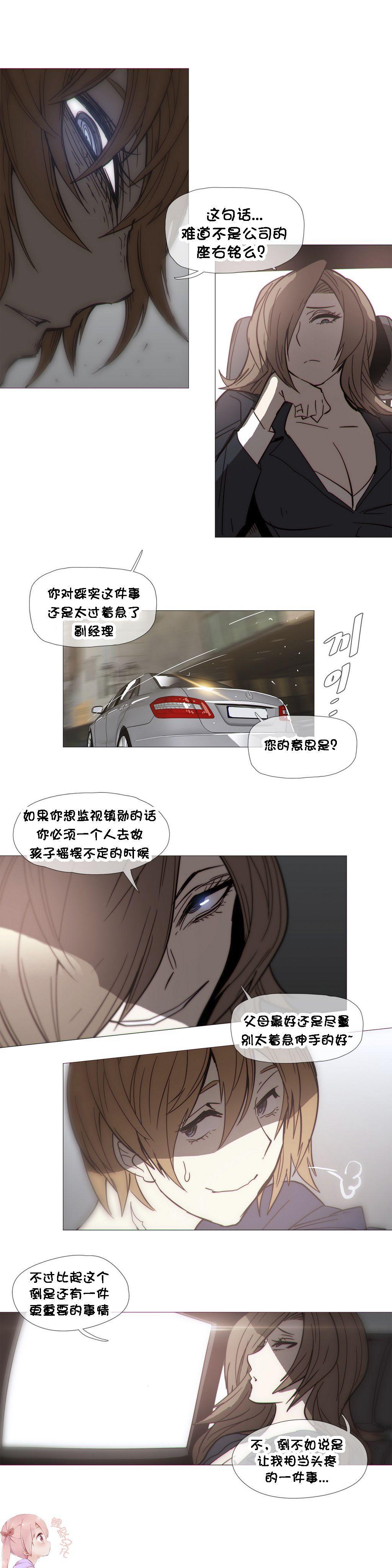 HouseHold Affairs 【卞赤鲤个人汉化】1~33话(持续更新中) 670