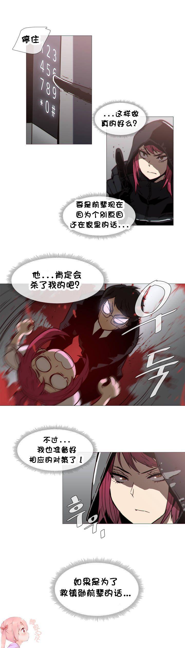 HouseHold Affairs 【卞赤鲤个人汉化】1~33话(持续更新中) 694