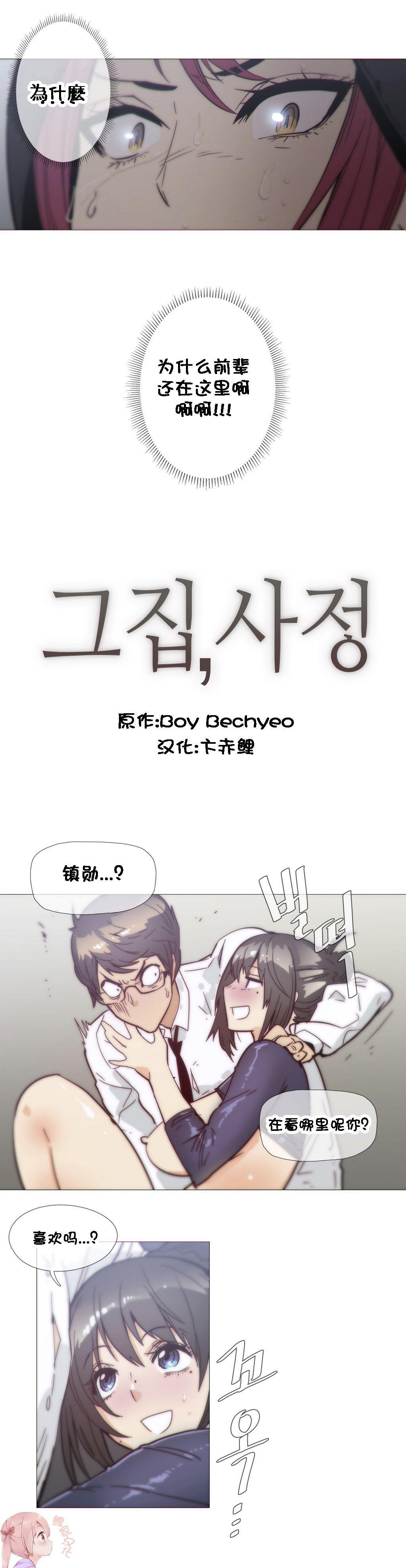 HouseHold Affairs 【卞赤鲤个人汉化】1~33话(持续更新中) 707