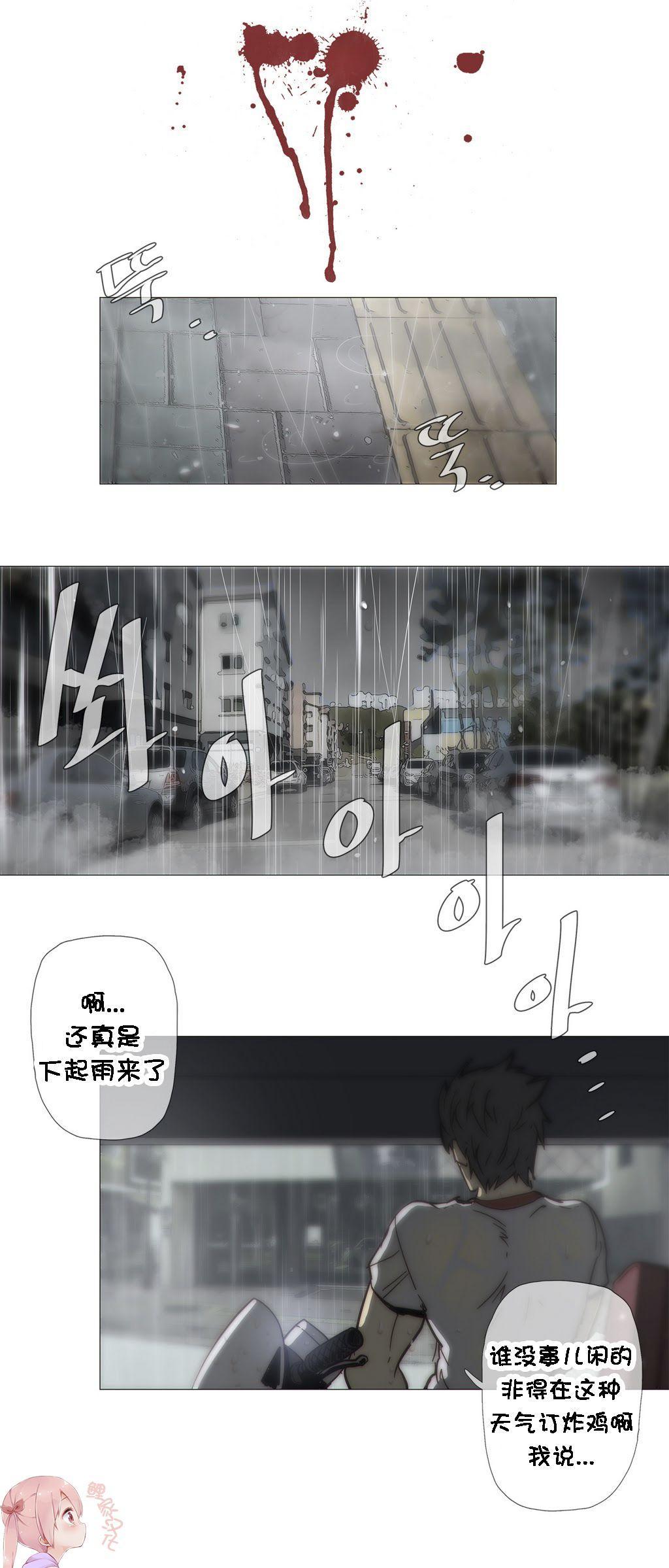 HouseHold Affairs 【卞赤鲤个人汉化】1~33话(持续更新中) 720