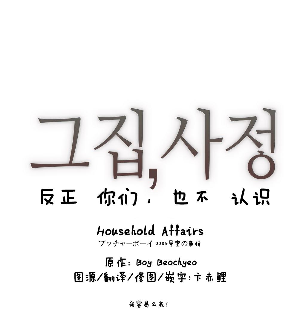 HouseHold Affairs 【卞赤鲤个人汉化】1~33话(持续更新中) 73