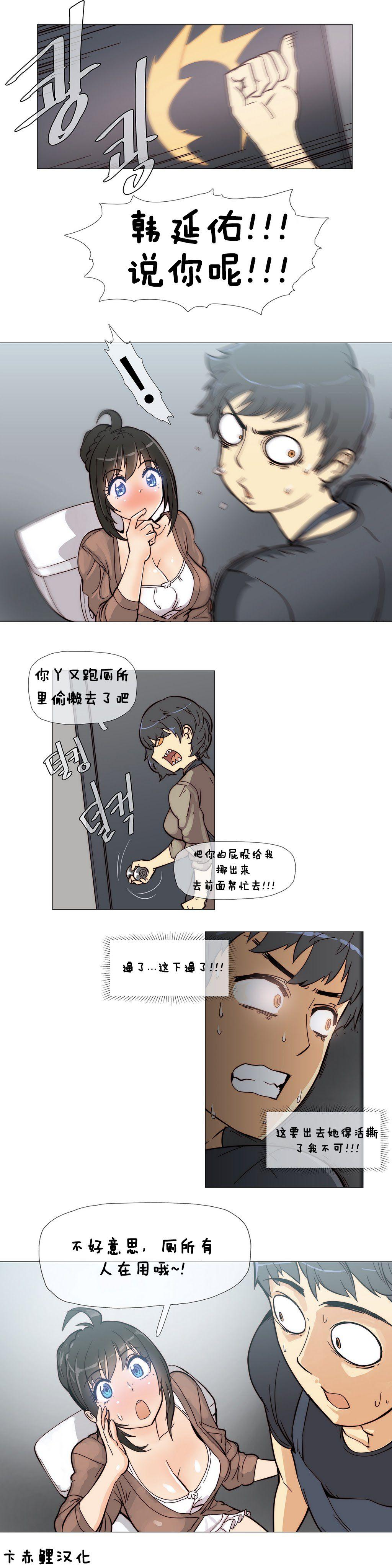 HouseHold Affairs 【卞赤鲤个人汉化】1~33话(持续更新中) 75