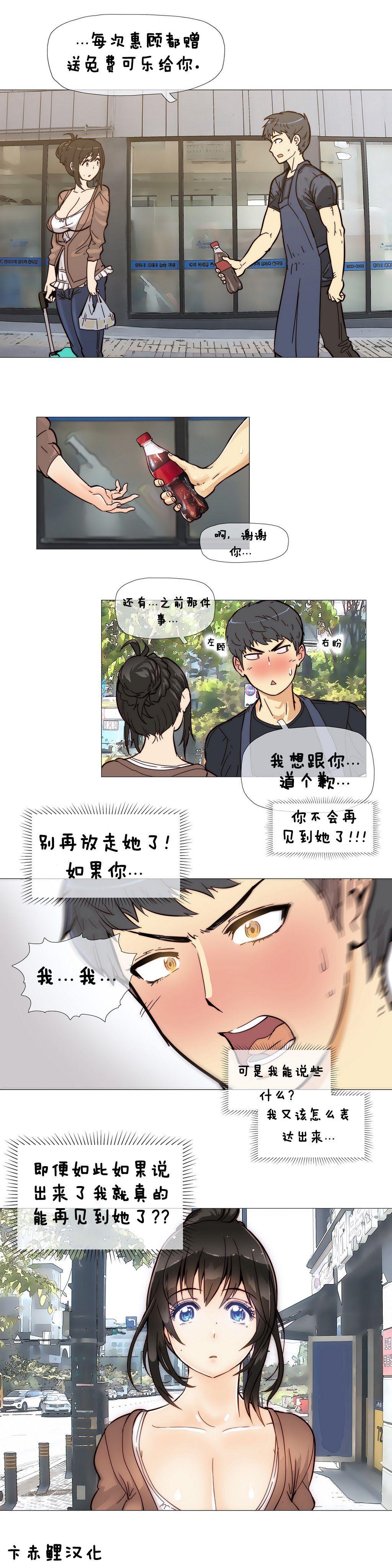 HouseHold Affairs 【卞赤鲤个人汉化】1~33话(持续更新中) 78