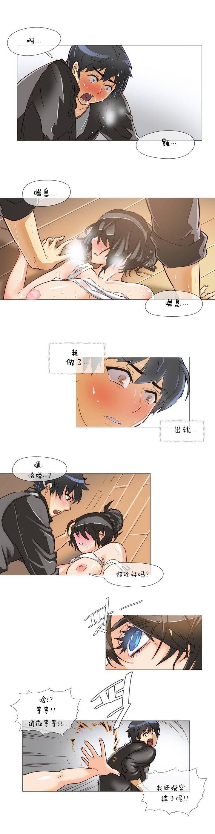 HouseHold Affairs 【卞赤鲤个人汉化】1~33话(持续更新中) 7