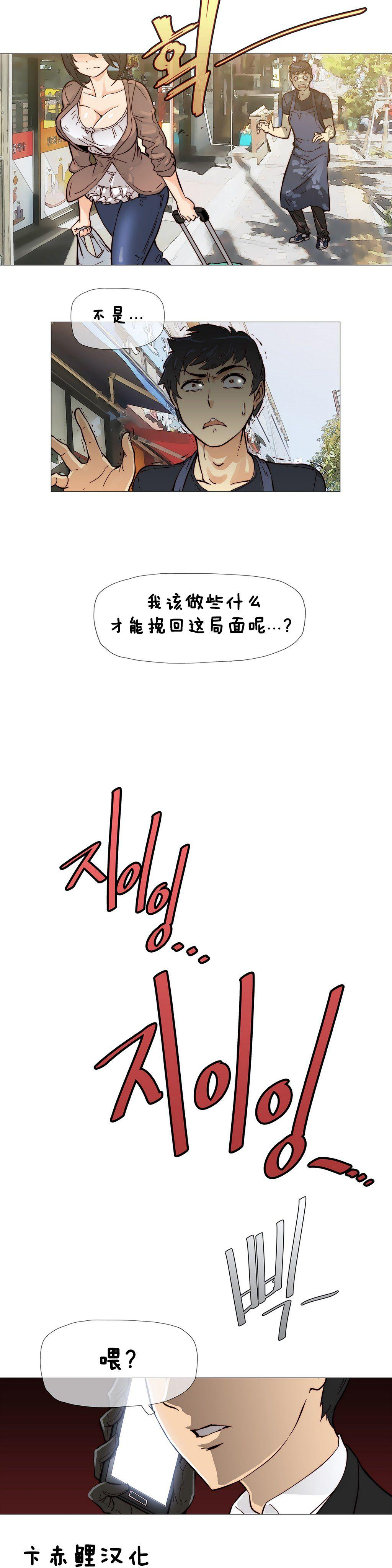 HouseHold Affairs 【卞赤鲤个人汉化】1~33话(持续更新中) 80