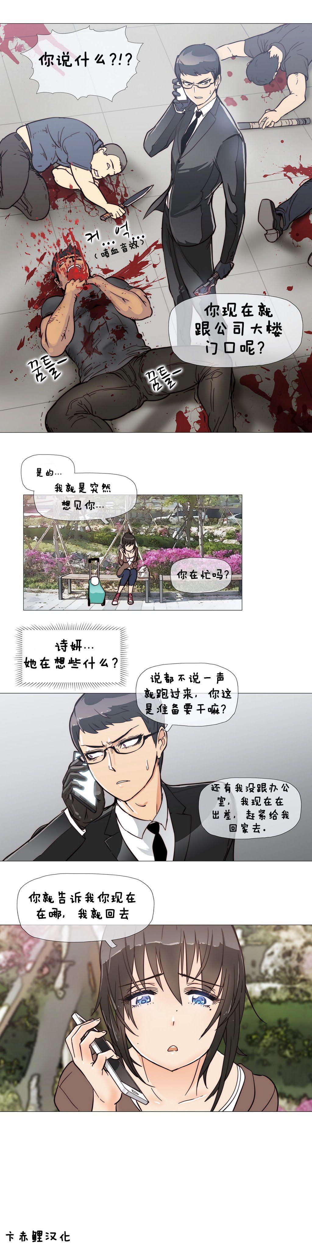 HouseHold Affairs 【卞赤鲤个人汉化】1~33话(持续更新中) 81