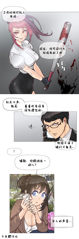 HouseHold Affairs 【卞赤鲤个人汉化】1~33话(持续更新中) 85