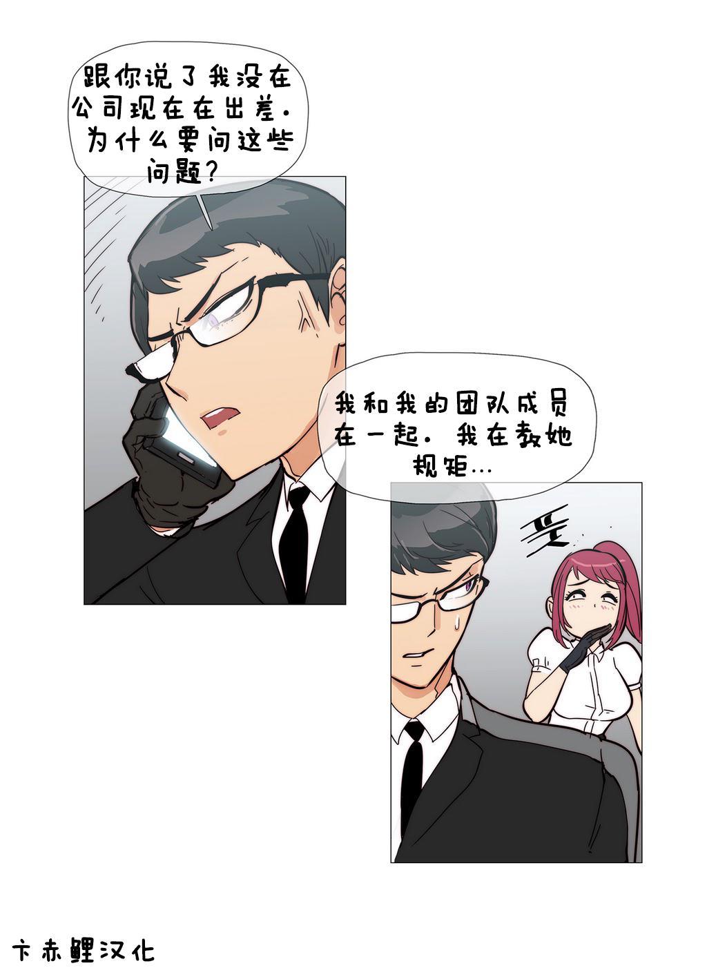 HouseHold Affairs 【卞赤鲤个人汉化】1~33话(持续更新中) 86