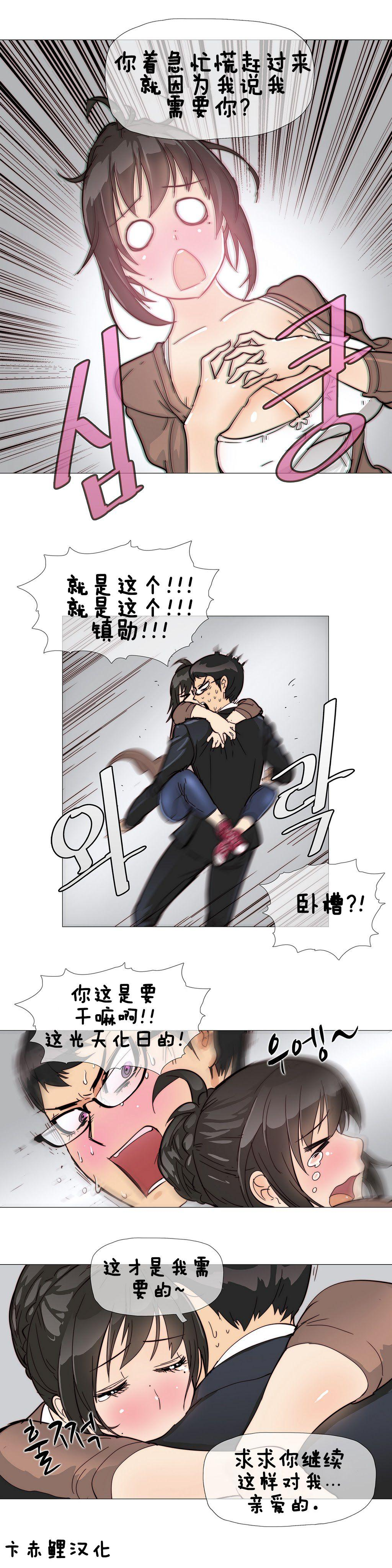 HouseHold Affairs 【卞赤鲤个人汉化】1~33话(持续更新中) 88