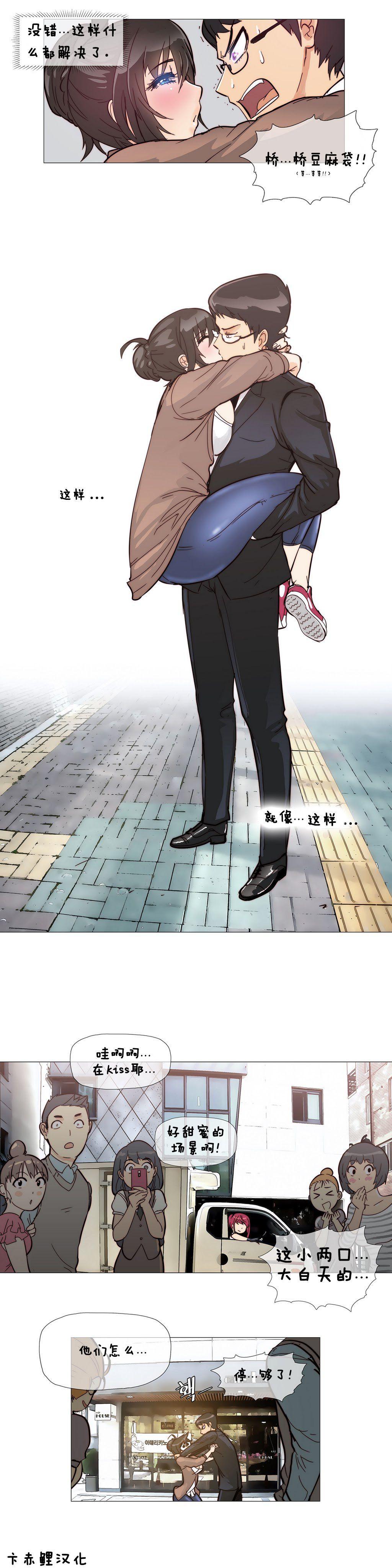 HouseHold Affairs 【卞赤鲤个人汉化】1~33话(持续更新中) 89
