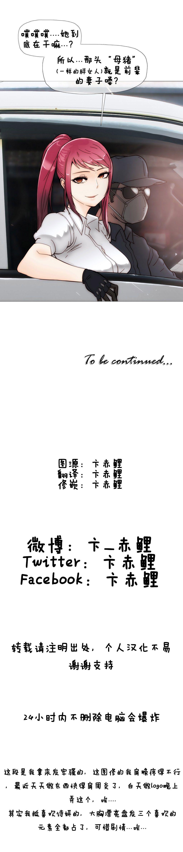 HouseHold Affairs 【卞赤鲤个人汉化】1~33话(持续更新中) 90