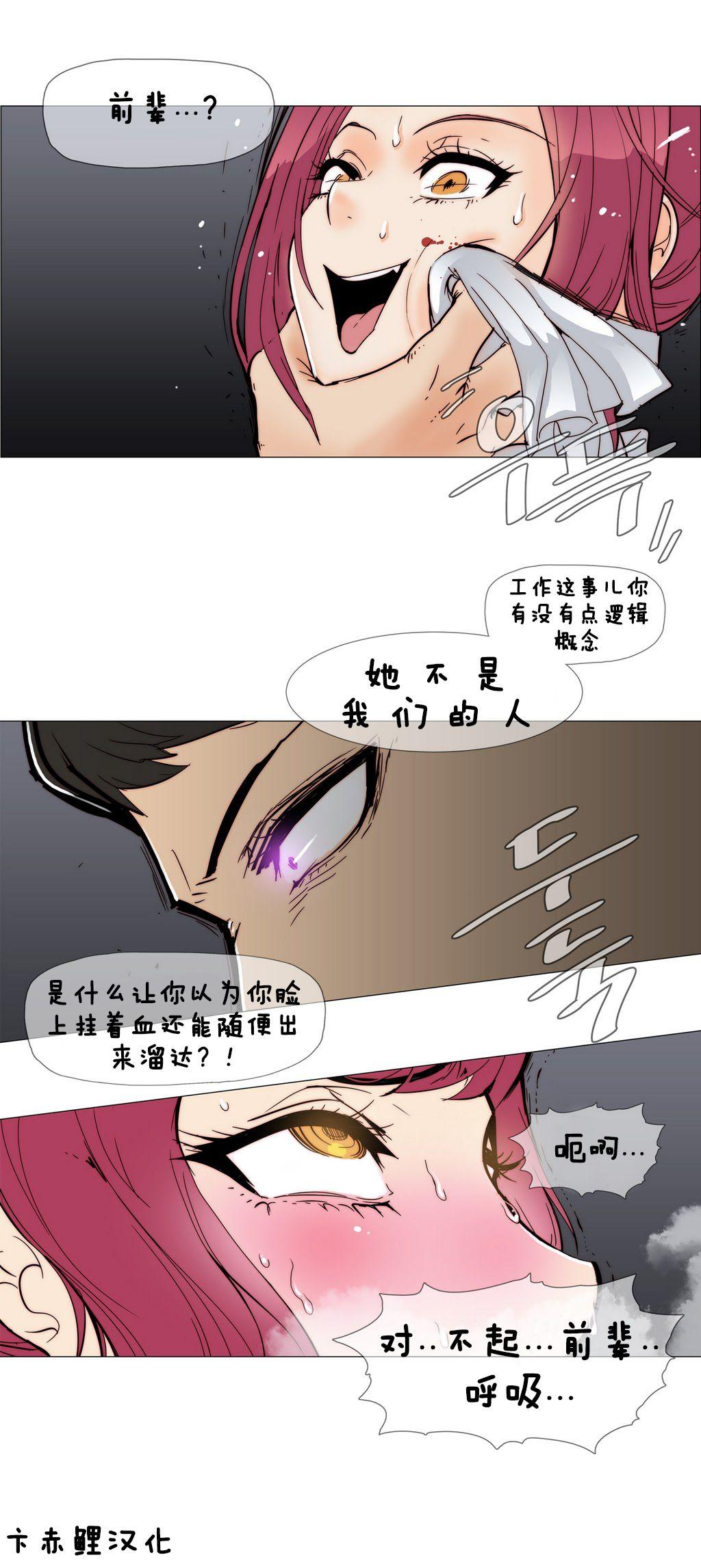 HouseHold Affairs 【卞赤鲤个人汉化】1~33话(持续更新中) 94