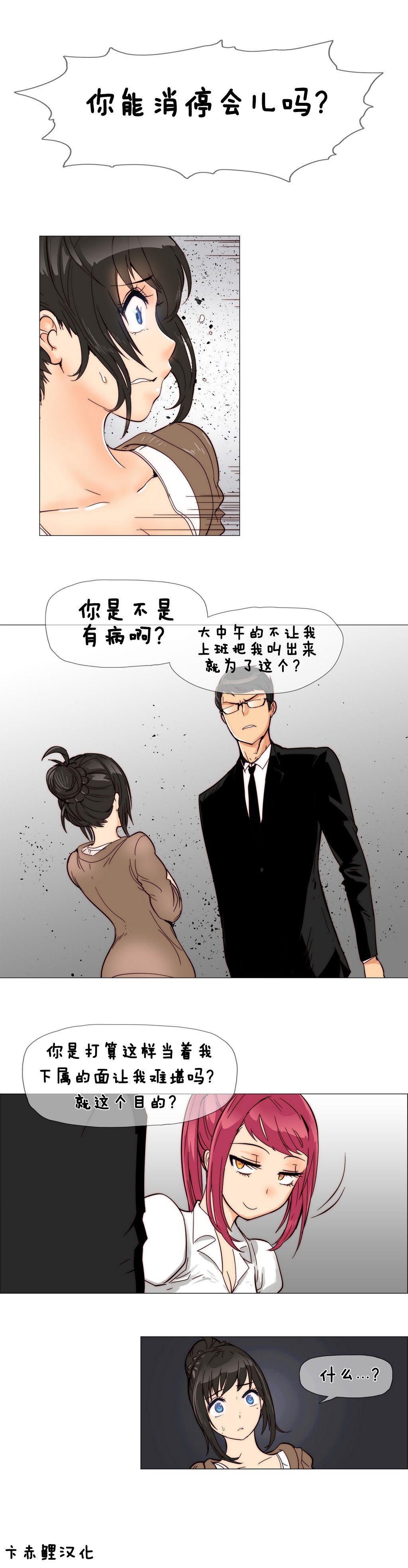 HouseHold Affairs 【卞赤鲤个人汉化】1~33话(持续更新中) 96
