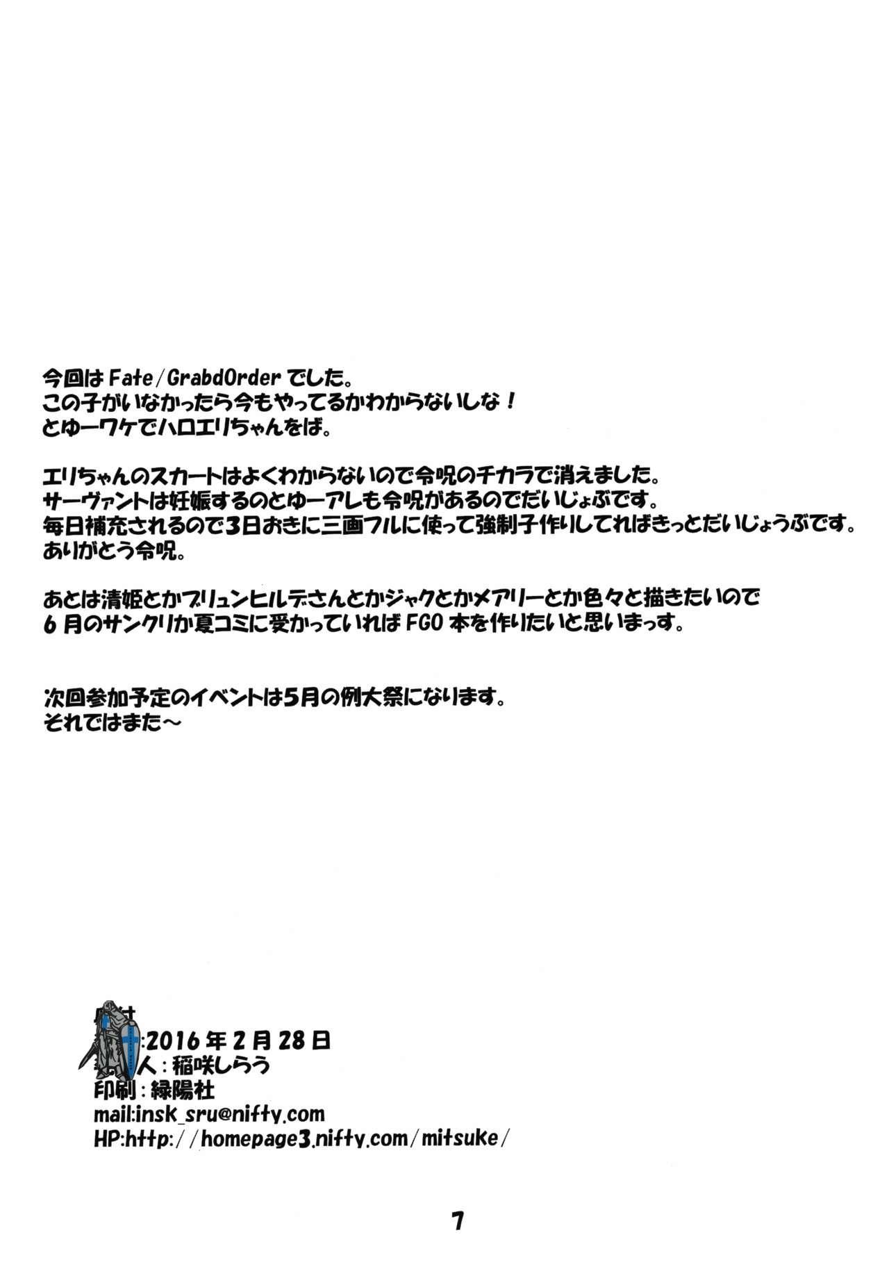 Eli-chan to Kozukuri Shitai Hon 6
