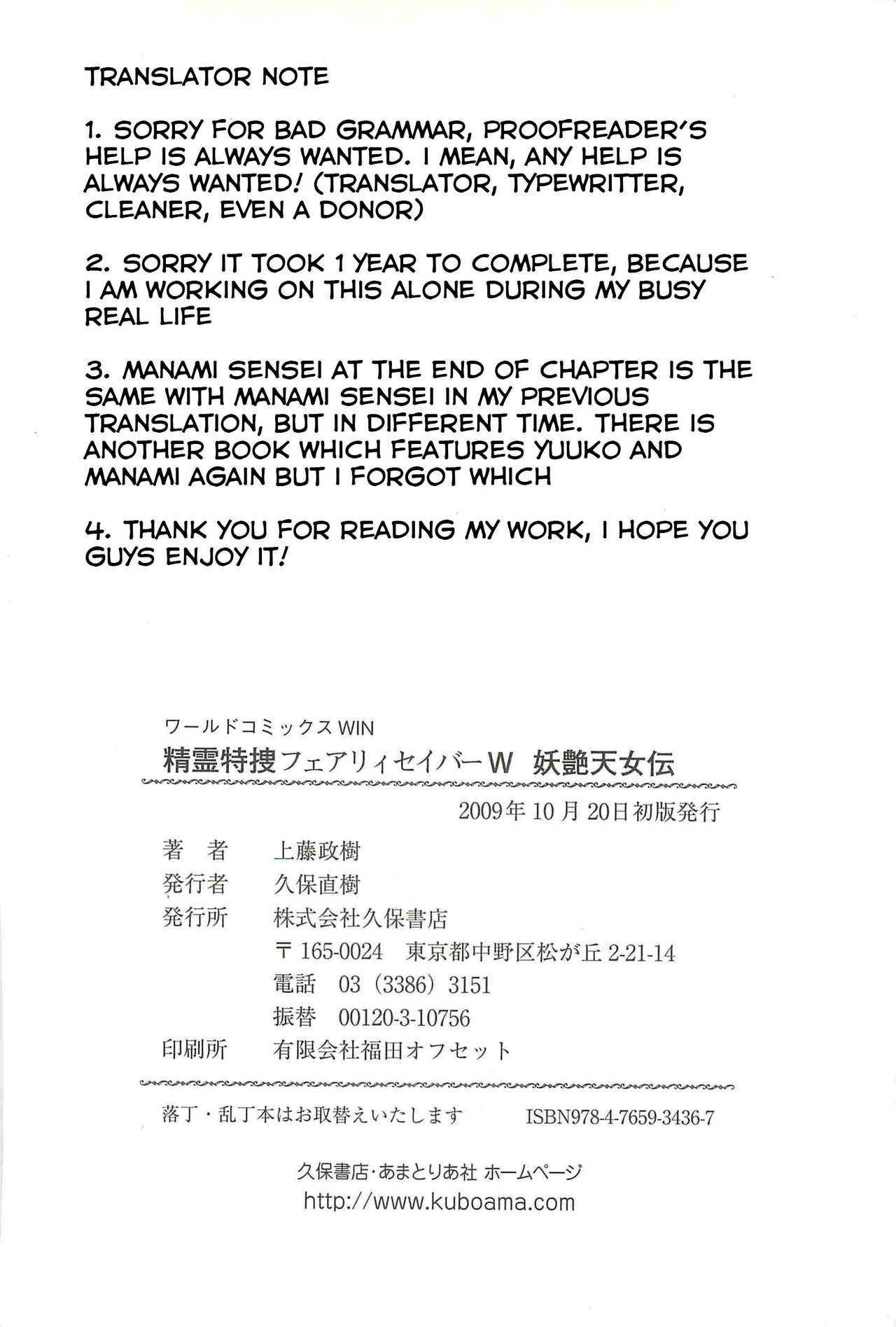 [Kamitou Masaki] Seirei Tokusou Fairy Saber W - Youen Tennyo Den Ch. 5-6 [English] [Hong_Mei_Ling] 37