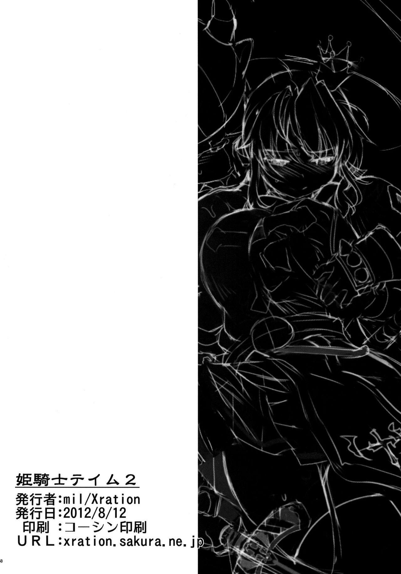 Hime Kishi Tame 2 | Princess Knight Taming 2 48