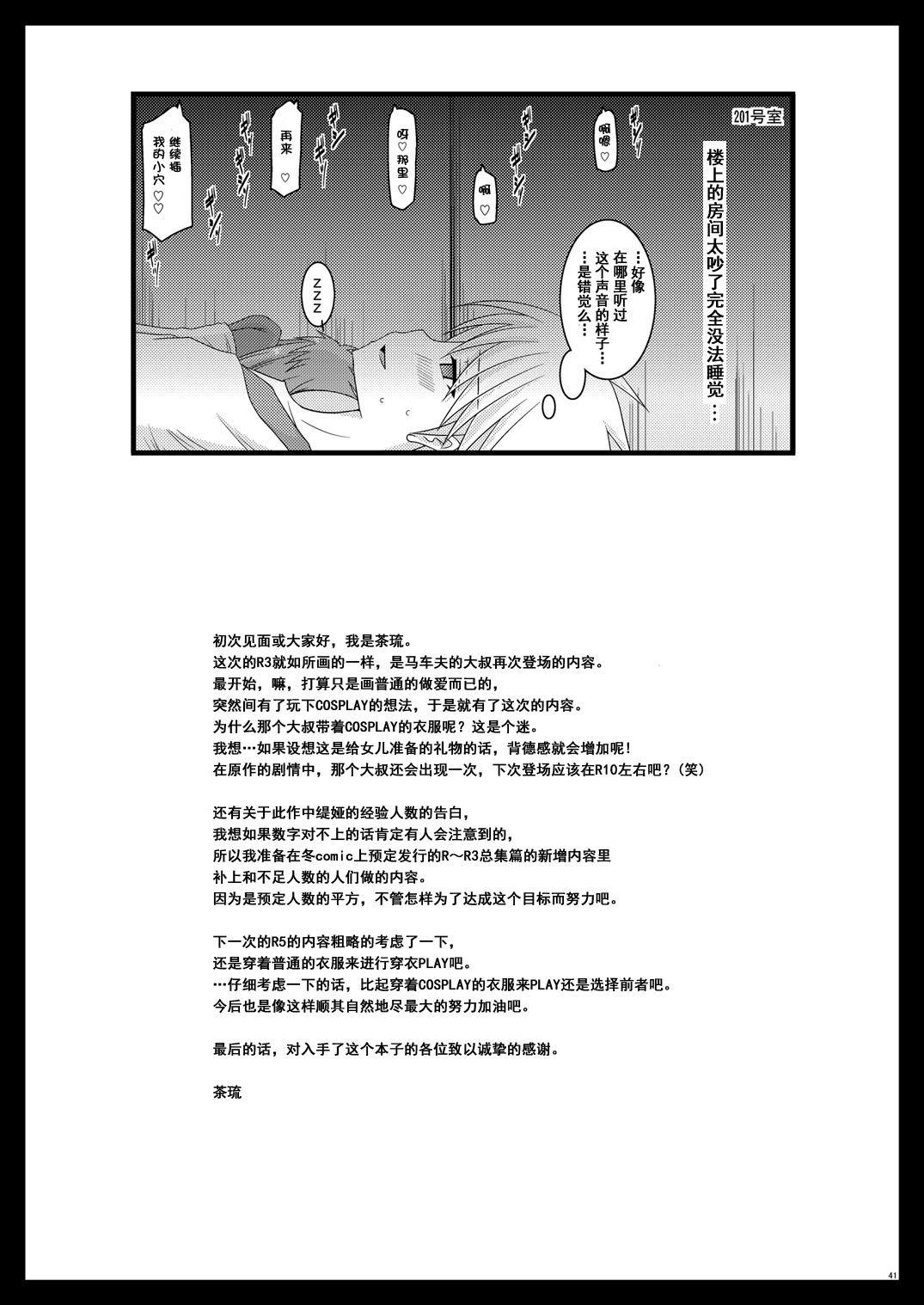 Melon ga Chou Shindou! R4 39
