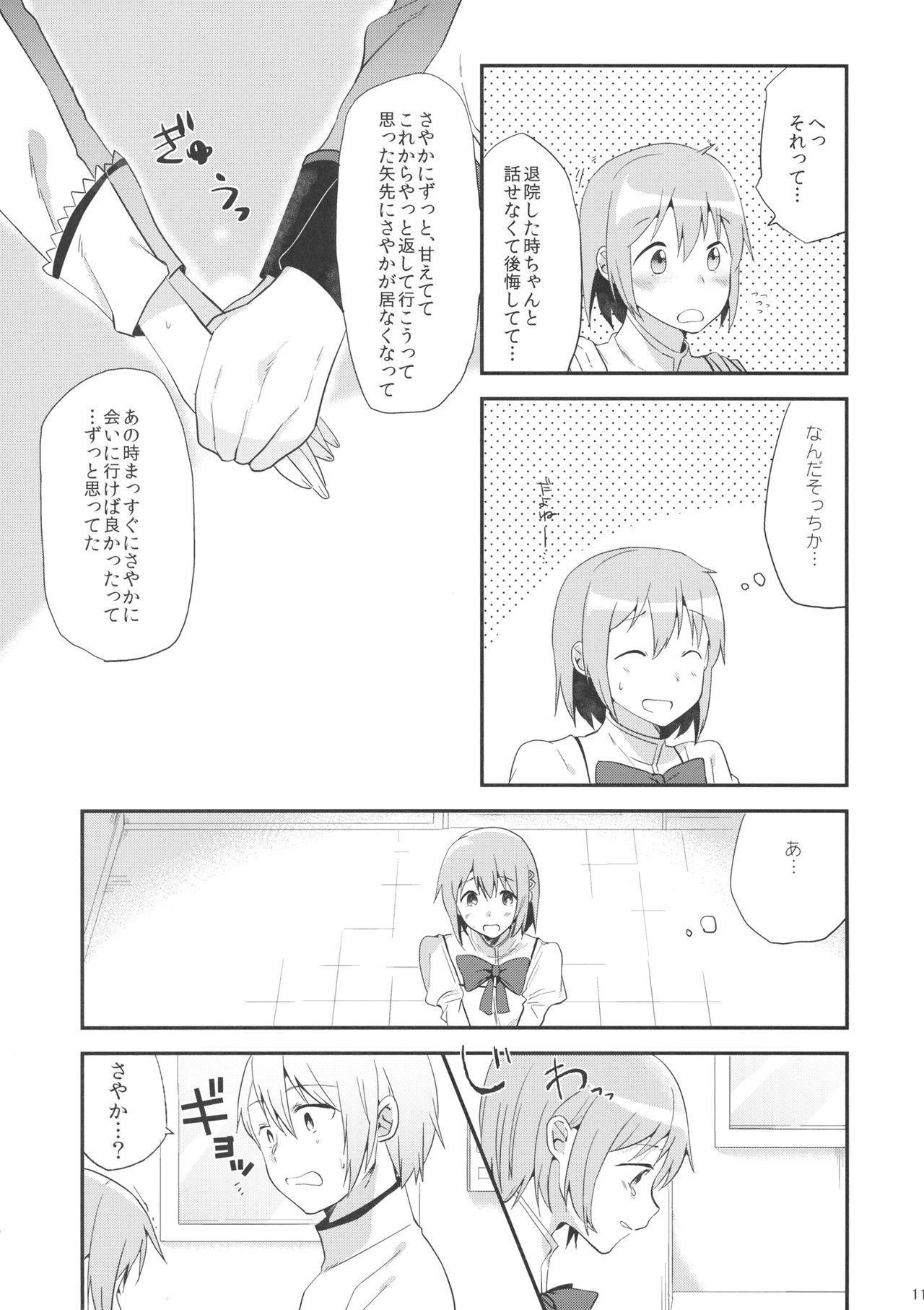 if Kanzenban 9