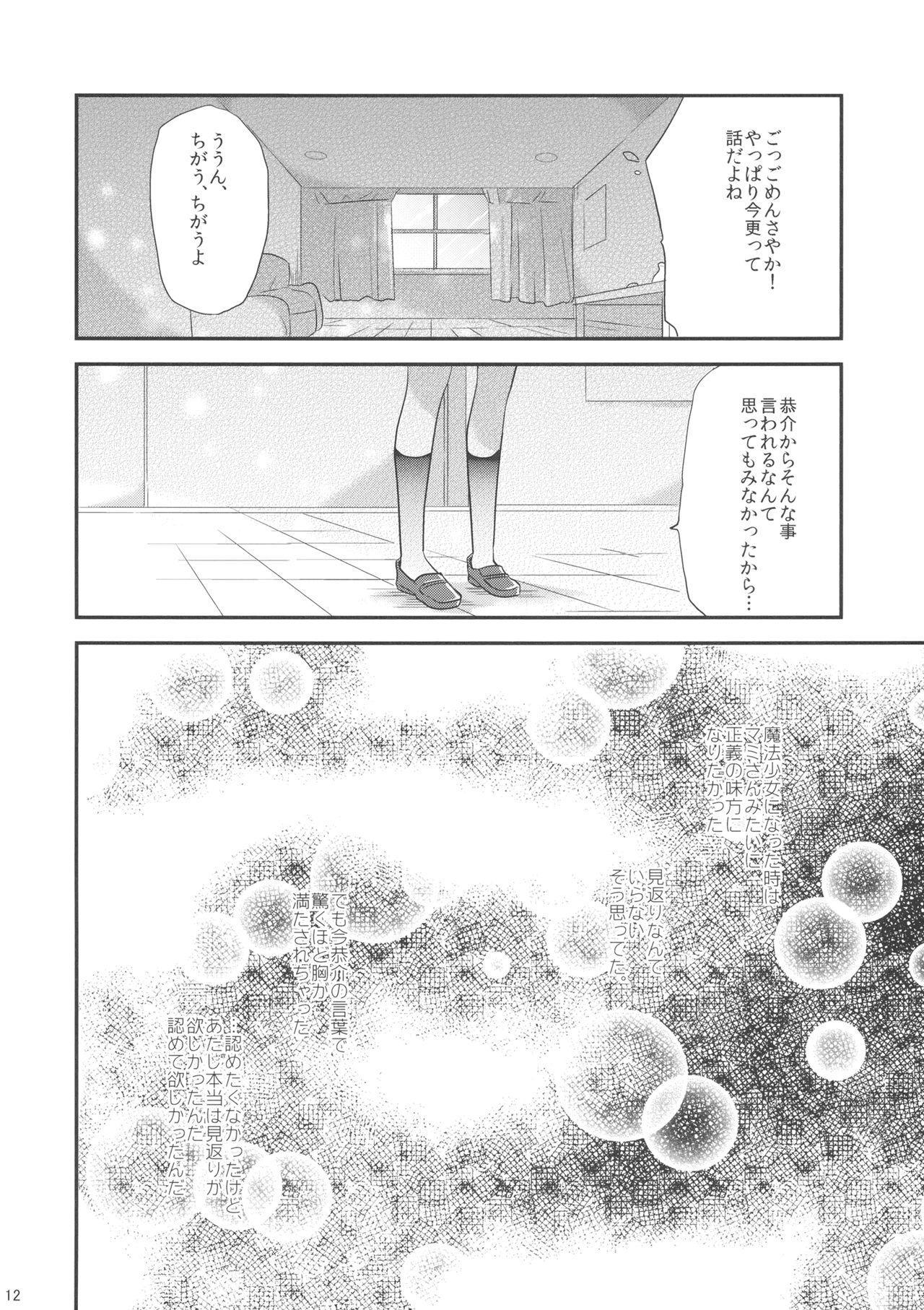 if Kanzenban 10