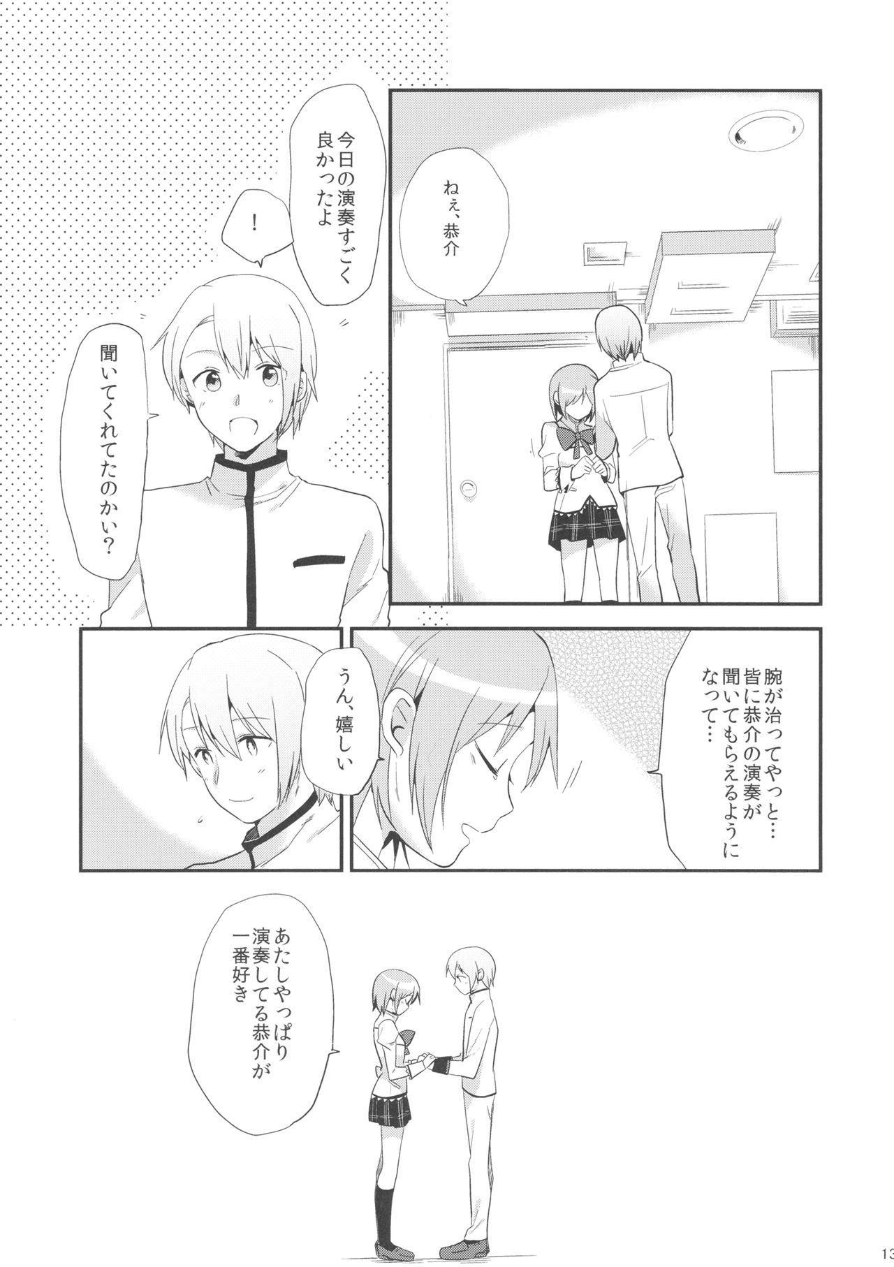 if Kanzenban 11