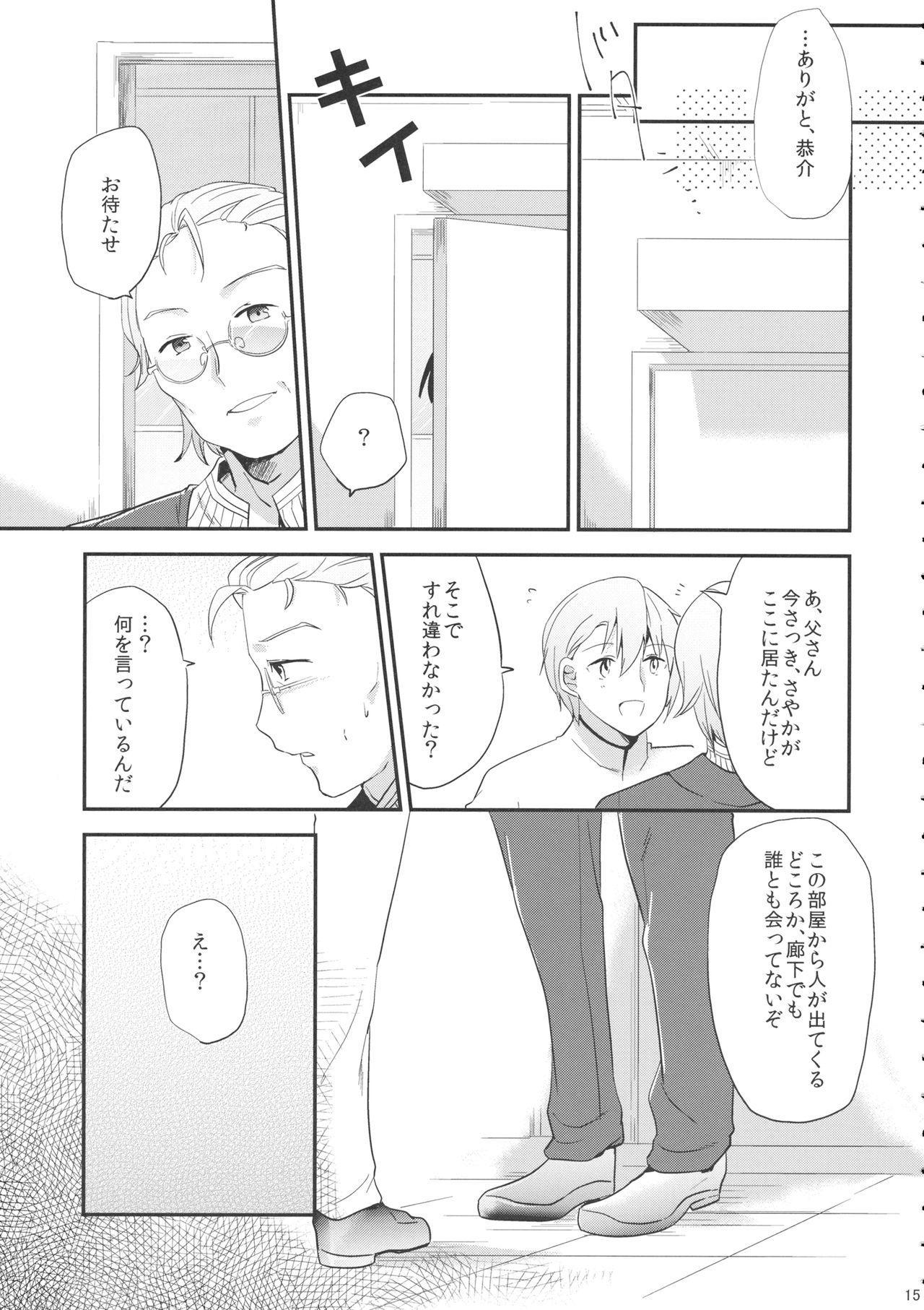 if Kanzenban 13