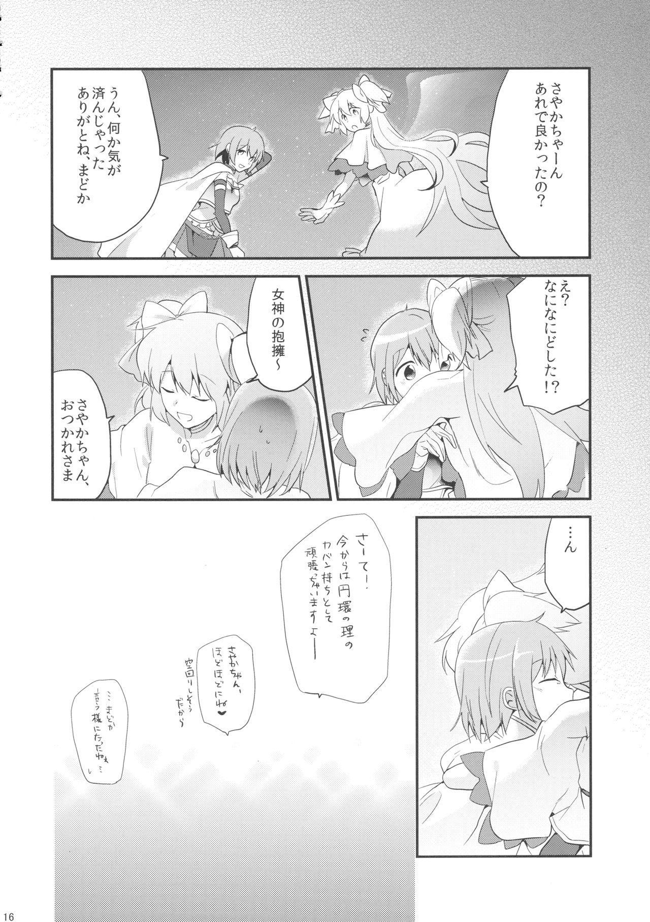 if Kanzenban 14